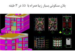 نقشه دو بعدی و سه بعدی ساختمان مسکونی 3 طبقه با نمای رومی و طراحی معماری بسیار زیبا
