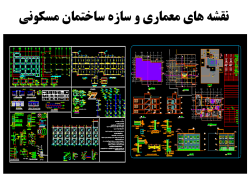 نقشه های معماری و سازه یک ساختمان مسکونی 3 طبقه 6 واحدی