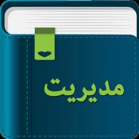 کاملترین مجموعه لغات زبان تخصصی مدیریت ( کلیه گرایش ها)