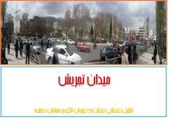 تحلیل شهری میدان تجریش