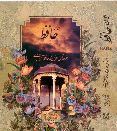 مقاله درباره مبانی و مفاهیم کفر در دیوان حافظ