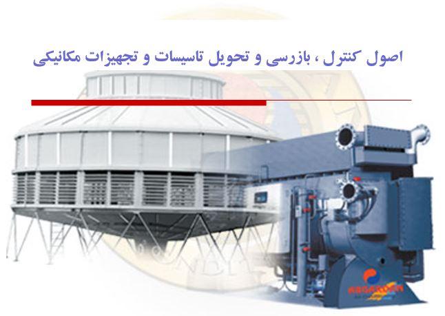 اصول کنترل ، بازرسی و تحویل تاسیسات و تجهیزات مکانیکی