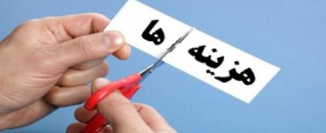 مقاله تحلیل راهبردی هزینه، پارادایم کلیدی مدیریت هزینه در زنجیره عرضه ایران