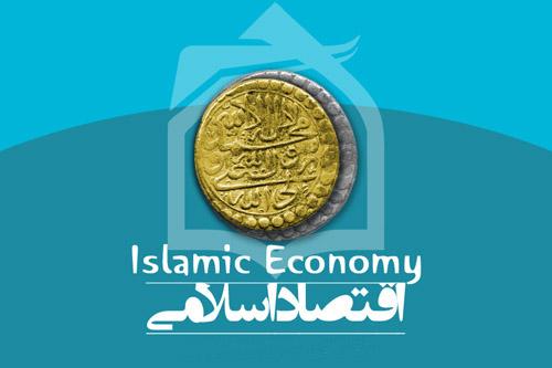 مقاله درباره علم اقتصاد، مکتب اقتصادی و سیستم اقتصاد اسلامی