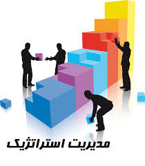 دانلود پاورپوینت مفاهیم زیربنایی مدیریت استراتژیک