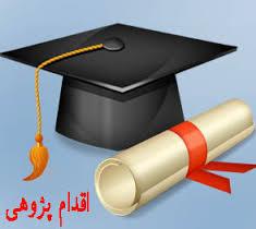 اقدام پژوهی چگونه توانستم نمرات درس عربی سال دوم دانش آموزان مدرسه حضرت فاطمه را افزایش دهم