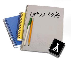 جزوه روانشناسی رشد محمدی فصل 1 تا فصل 20